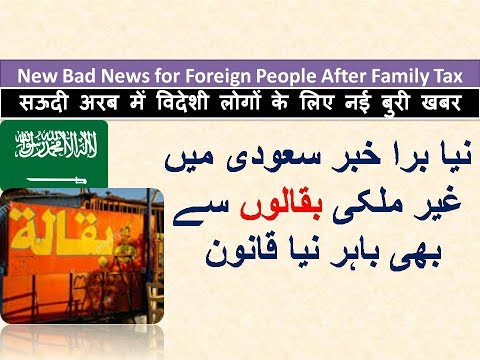 New Bad News for Foreign People After Family Tax New Law of Saudi arabia about saudi baqala