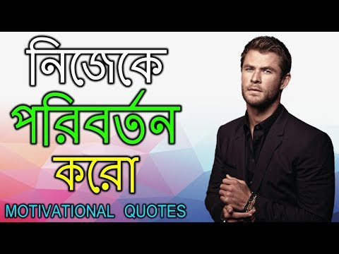 Best Inspirational Motivational Quotes and Thoughts in Bengali  নিজেকে পরিবর্তন করো