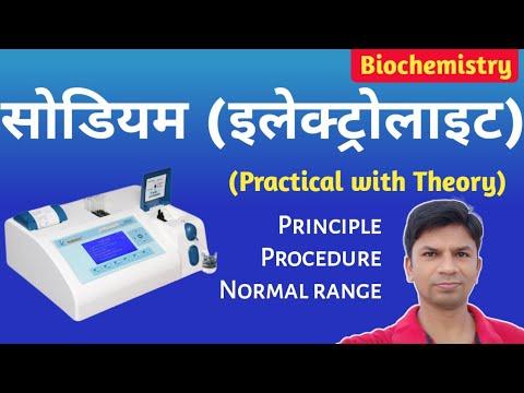 Sodium (Na) Blood test in Hindi || Sodium Test principle procedure and Normal range ||
