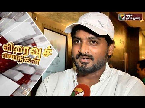 Speed-News-20-08-2016-Puthiyathalaimurai-TV