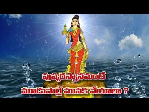Video Do We Need To Take Three Dips While Having Pushkar Bath ?     Dharma Sandehalu    Bhakthi TV download in MP3, 3GP, MP4, WEBM, AVI, FLV January 2017