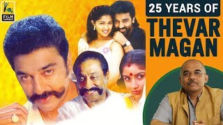 Video 25 Years Of Thevar Magan | Kamal Haasan | Baradwaj Rangan MP3, 3GP, MP4, WEBM, AVI, FLV Desember 2018