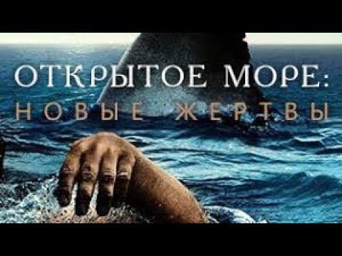 открытое море: новые жертвы в хорошем качестве - DomaVideo.Ru