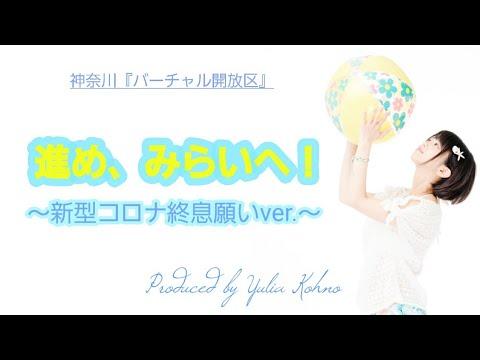 【ショートMV】進め、みらいへ!~新型コロナ終息願いver.~/神奈川「バーチャル開放区」の画像