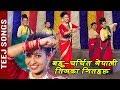Superhit Teej Songs Collections (Video Jukebox) - Teej Geet Firiri - Rato Saree