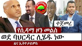 Ethiopia: የኢትዮታይምስ እንኳር የዕለቱ ዜናዎች  | EthioTimes Daily Ethiopian News | Abiy Ahmed | Takele