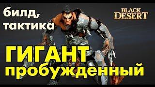 Black Desert (RU) - Гайд Пробуждённый гигант в BDO чудеса на виражах