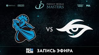 NewBee vs Secret, Perfect World Minor, game 1 [V1lat, Adekvat]