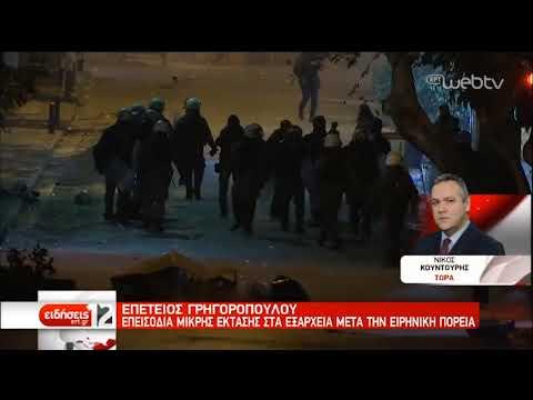 Επέτειος Γρηγορόπουλου: Επεισόδια στα Εξάρχεια-Συλλήψεις και προσαγωγές   07/12/2019   ΕΡΤ