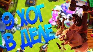 8 ЛВЛ С 9-М ХОГОМ, НОРМ, ЧО ! :)Вступай в группу в ВК - http://vk.com/battle.vikingСпасибо за лайки и комментарии :)Приятного Просмотра !