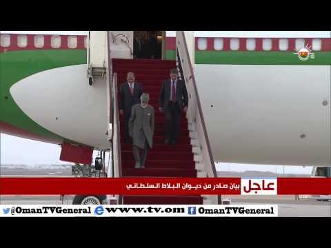 بيان صادر من ديوان البلاط السلطاني بمناسبة عودة جلالته أرض الوطن
