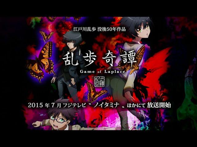 『乱歩奇譚 Game of Laplace』第1弾CM