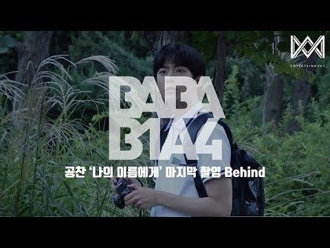 [BABA B1A4 4] EP.19 공찬 '나의 이름에게' 마지막 촬영 Behind