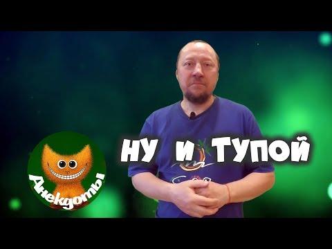 Муж ГОДА. Анекдоты - DomaVideo.Ru