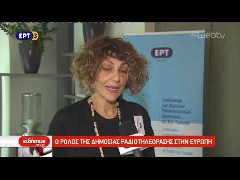 Συνέδριο ΕΒU: Ο ρόλος της δημόσιας ραδιοτηλεόρασης στην Ευρώπη | 20/10/2018 | ΕΡΤ