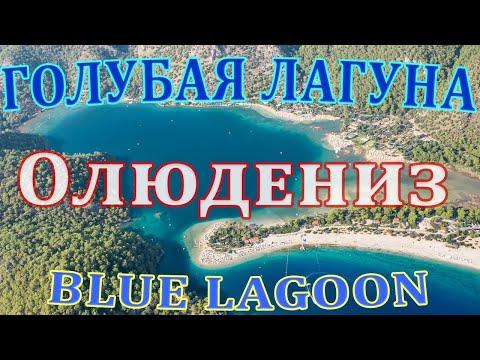 Голубая лагуна - Олюдениз. Турция.  Blue Lagoon Oludeniz. Turkey.