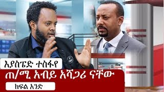 Ethiopia: Interview with Eyasped Tesfaye | Part One | Abiy Ahmed