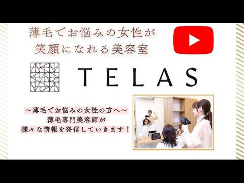 【YouTube】TELAS チャンネル開設致しました。