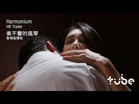 Video Harmonium 奏不響的風琴 [HK Trailer 香港版預告] download in MP3, 3GP, MP4, WEBM, AVI, FLV January 2017
