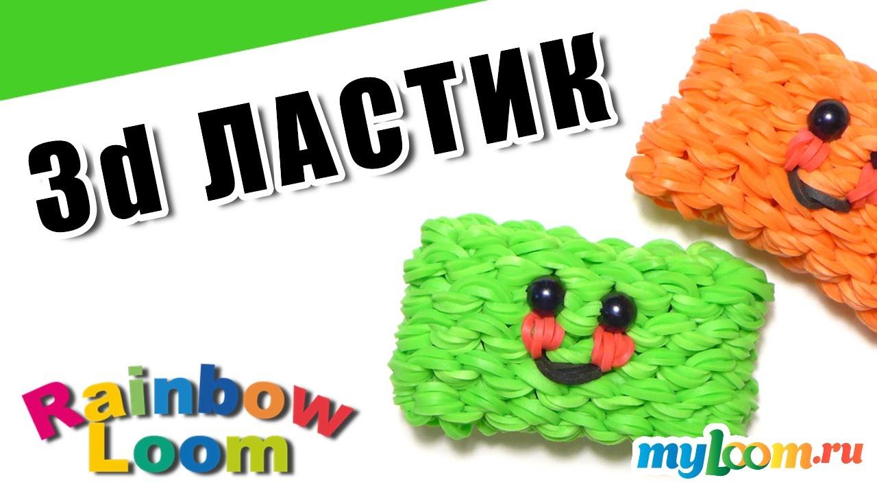 Плетение. Смотреть онлайн: 3d ЛАСТИК из резинок Rainbow Loom Bands. Урок 433. Как сплести 3d ЛАСТИК из резинок.