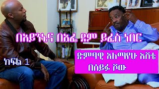 Seifu on EBS: Interview with Alemayehu Eshete- Part 1