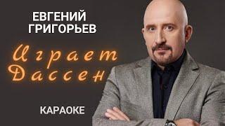 ЖЕКА (Евгений Григорьев) - �грает Дассен, караоке