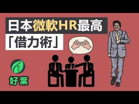 從三分鐘熱度畢業:日本微軟HR的最高「借力術」,不必拚意志力,你也能完成想要的目標和學習!