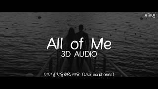 Video 존 레전드(John Legend) - All of Me (3D Audio ver.) MP3, 3GP, MP4, WEBM, AVI, FLV Juni 2018