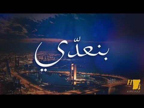 """حسين الجسمي يواجه كورونا بـ""""بنعدي"""""""
