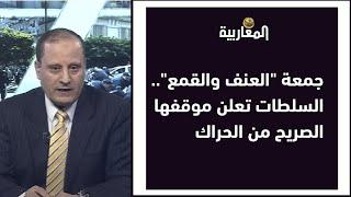 """جمعة """"العنف والقمع"""".. السلطات تعلن موقفها الصريح من الحراك"""