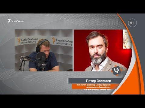 Питер Залмаев (Zalmayev): что ожидать Украине от новых амер. санкций
