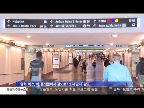 '갤노트7' 앰트랙 열차도 금지 10.21.16 KBS America News