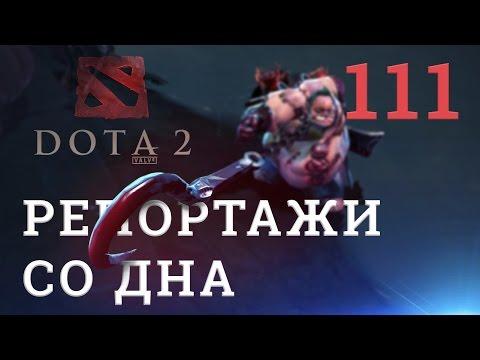 DOTA 2 Репортажи со дна #111