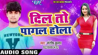 Bhojpuri दर्दभरा गीत 2017 - Dilwa Ke Zakham - Dil To Pagal Hola - Santosh Kumar - Bhojpuri Hit Songs