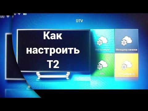 Как настроить Цифровое Эфирное телевидение Т2 - DVBT2.