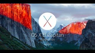 มาดู 5 ฟีเจอร์หลักใน OS X El Capitan, ios 9, ios, iphone, ios 9 ra mat