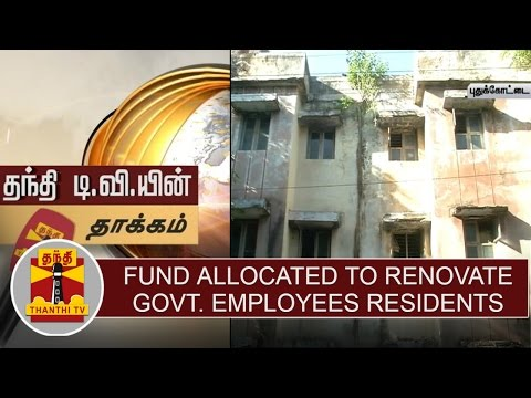 Impact-Of-Thanthi-TV-Newscast--Fund-allocated-to-renovate-Govt-Employees-Residents-at-Alangulam
