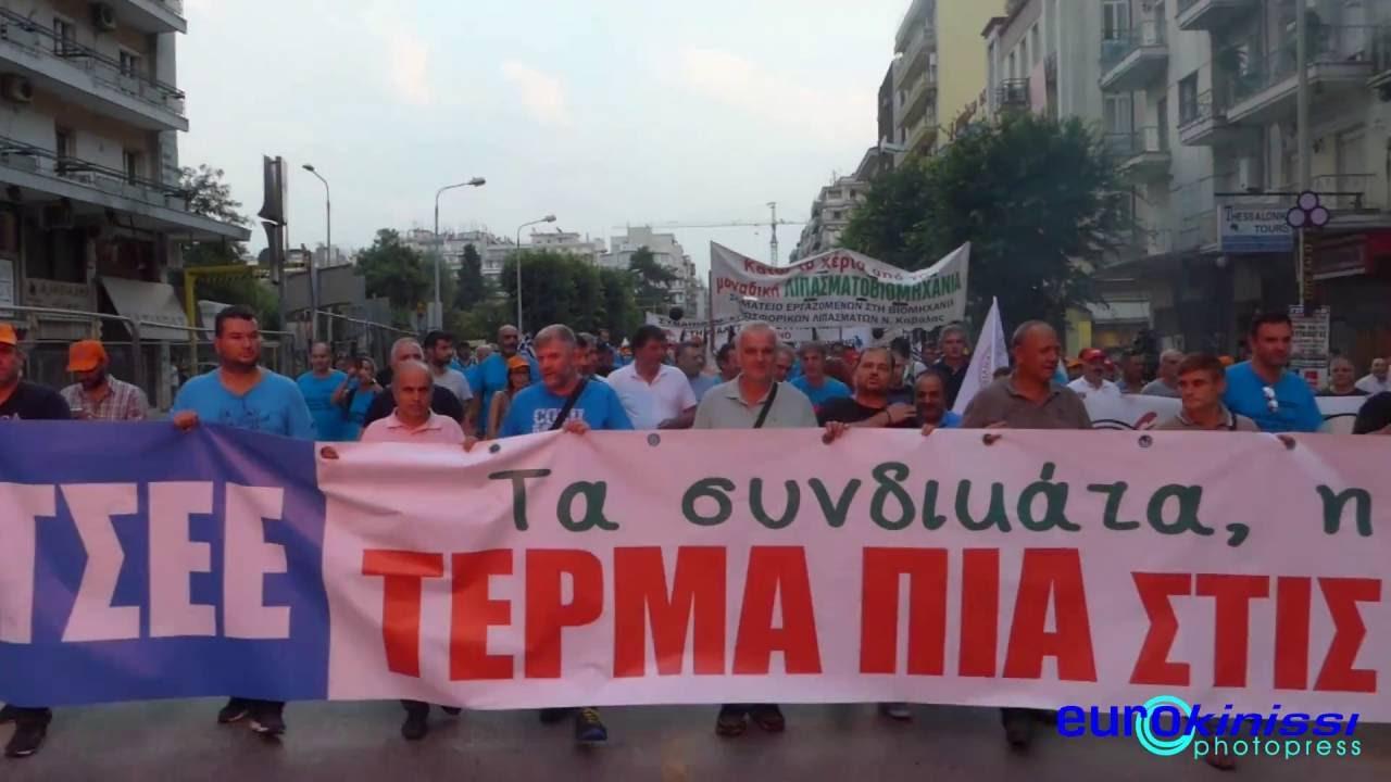 Συλλαλητήρια στη Θεσσαλονίκη εν όψει των εγκαινίων της ΔΕΘ
