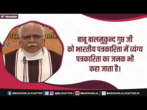Embedded thumbnail for बाबू बालमुकुन्द गुप्त जी को भारतीय पत्रकारिता में व्यंग्य पत्रकारिता का जनक भी कहा जाता है।
