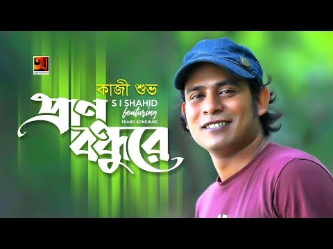 Pran Bondhure | S I Shahid Ft. Kazi Shuvo | New Bangla Song 2019 | Official Lyrical Video