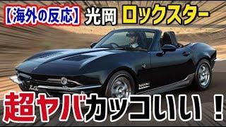 海外の反応衝撃!光岡自動車の新モデル「ロックスター」超ヤバカッコいい!海外「光岡は本気だ!」日本人も知らない真のニッポン
