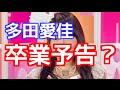 【多田愛佳】卒業予告?   HKT48多田愛佳が  意味深コメント【多田愛佳】