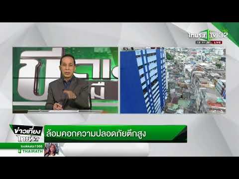 ล้อมคอกความปลอดภัยตึกสูง : ขีดเส้นใต้เมืองไทย | 04-04-61 | ข่าวเที่ยงไทยรัฐ