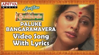 Paluke Bangaramayena Song Lyrics from Sri Ramadasu - Nagarjuna
