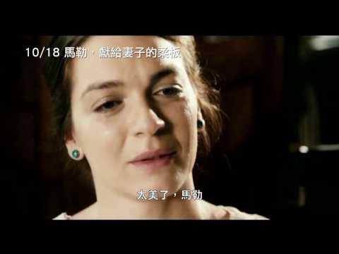 《馬勒,獻給妻子的柔板》 中文預告 10/18上映