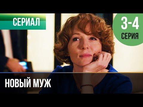 ▶️ Новый муж 3 и 4 серия - Мелодрама   Фильмы и сериалы - Русские мелодрамы (видео)