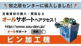 「静岡 オールサポート ピン加工機」動画イメージ