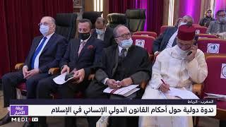 روبورتاج .. ندوة دولية حول أحكام القانون الدولي الإنساني في الإسلام
