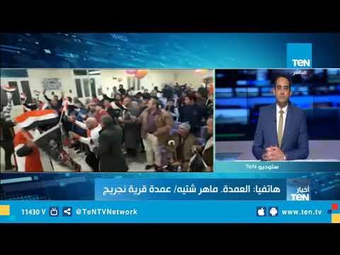 برغم الجو البارد والأمطار...قرية نجريج تابعت تتويج محمد صلاح أفضل لاعب في إفريقيا