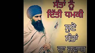 Video Sant jarnail Singh ji khalsa bhindranwale speech  { ਜਰੂਰ ਸੁਣੋ} MP3, 3GP, MP4, WEBM, AVI, FLV Juni 2018